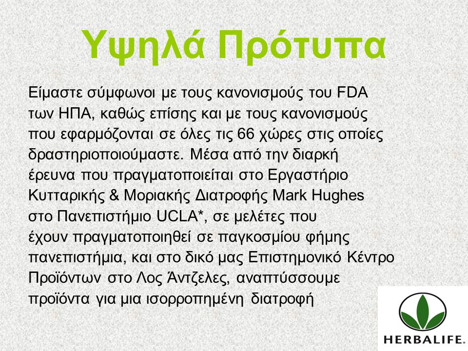 Υψηλά Πρότυπα Είμαστε σύμφωνοι με τους κανονισμούς του FDA