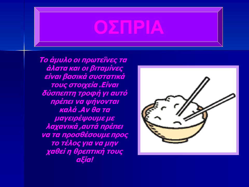 ΟΣΠΡΙΑ ΟΣΠΡΙΑ.