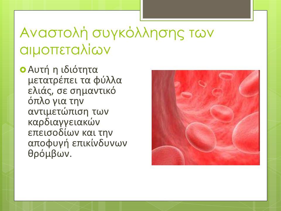 Αναστολή συγκόλλησης των αιμοπεταλίων