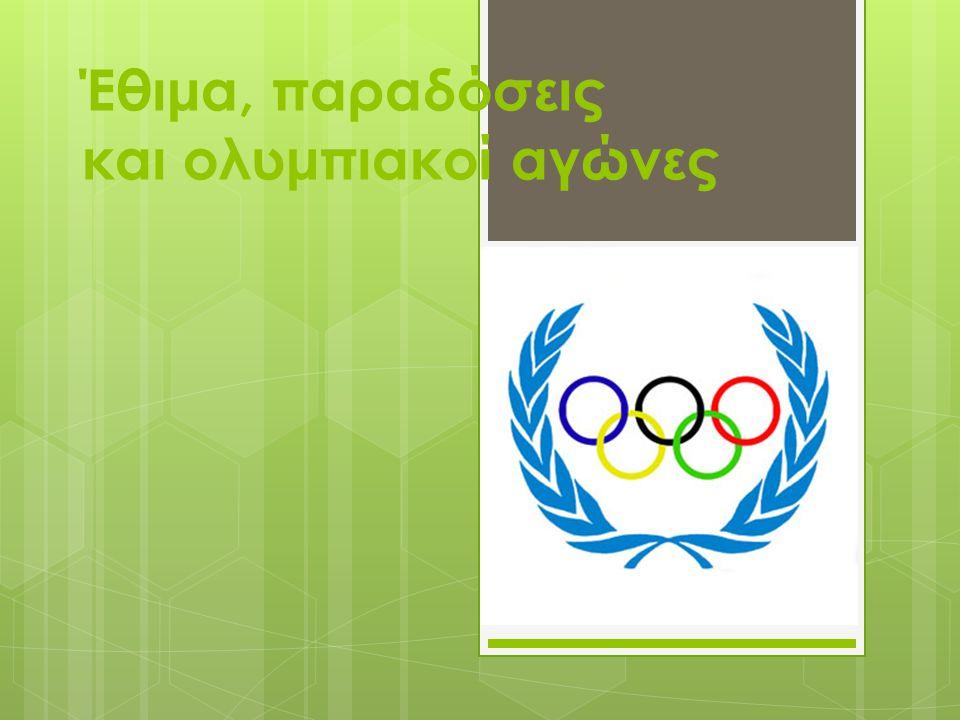 Έθιμα, παραδόσεις και ολυμπιακοί αγώνες