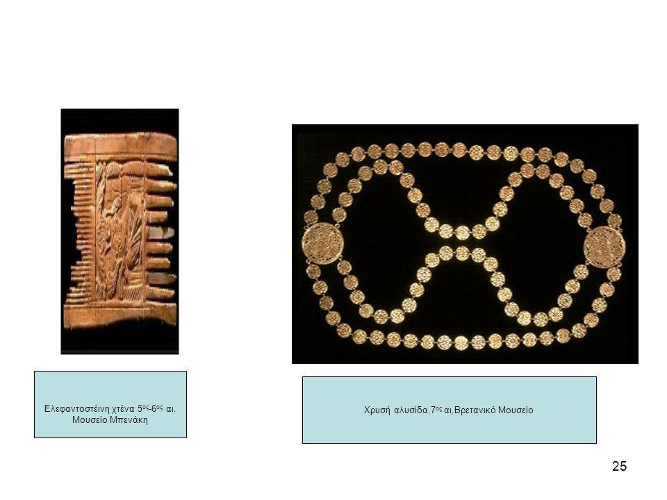 Ελεφαντοστέινη χτένα 5ος-6ος αι. Μουσείο Μπενάκη