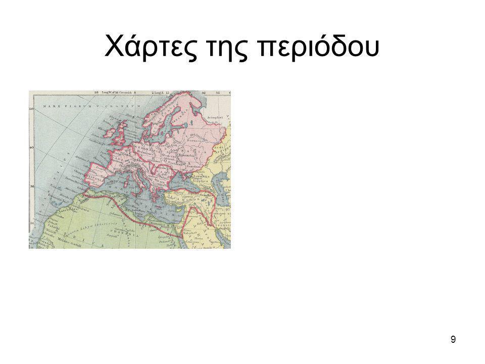 Χάρτες της περιόδου