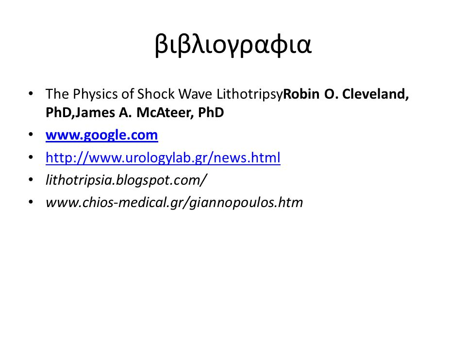 βιβλιογραφια The Physics of Shock Wave LithotripsyRobin O. Cleveland, PhD,James A. McAteer, PhD. www.google.com.