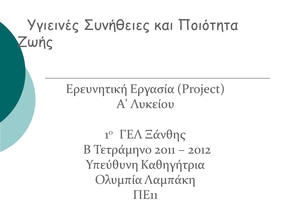 Ερευνητική Εργασία (Project) Α Λυκείου