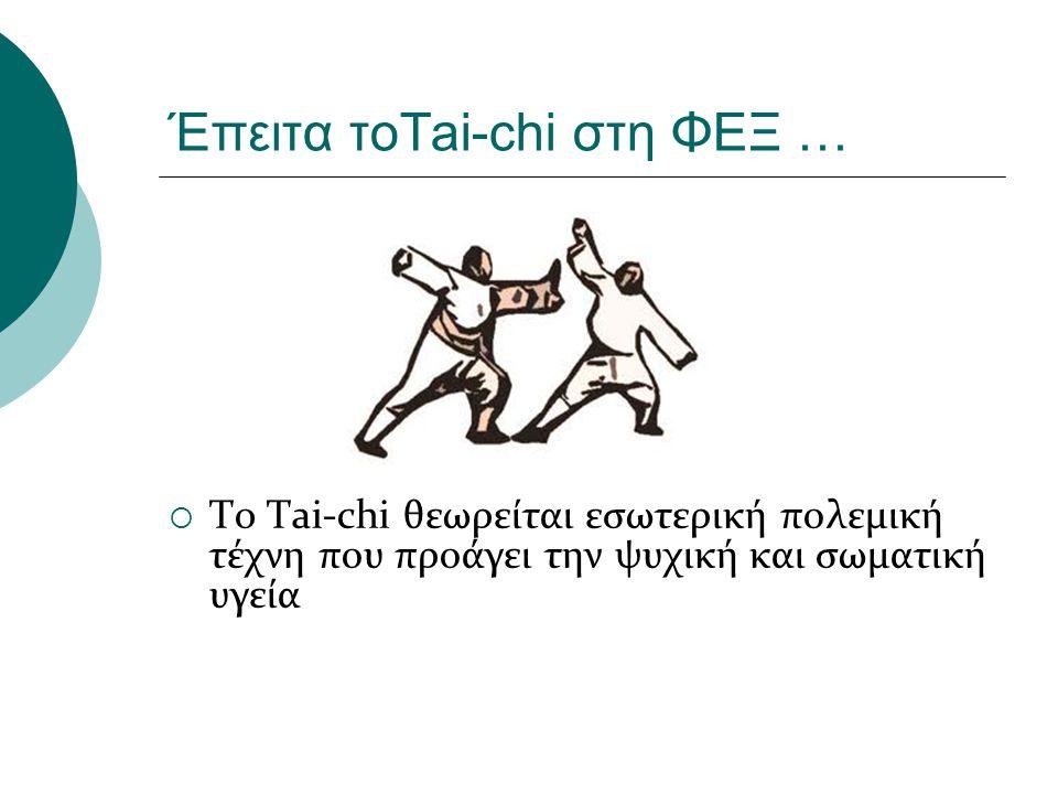 Έπειτα τοTai-chi στη ΦΕΞ …
