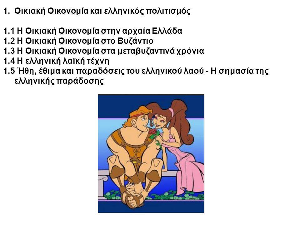 Οικιακή Οικονομία και ελληνικός πολιτισμός