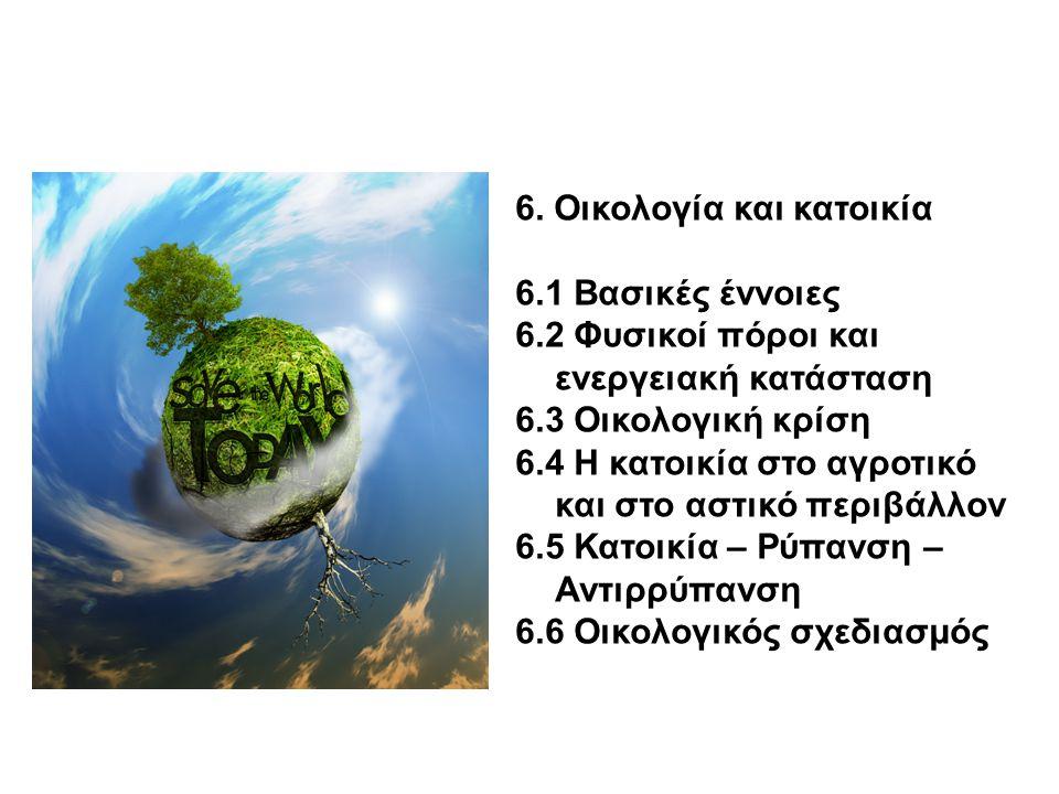 6. Οικολογία και κατοικία
