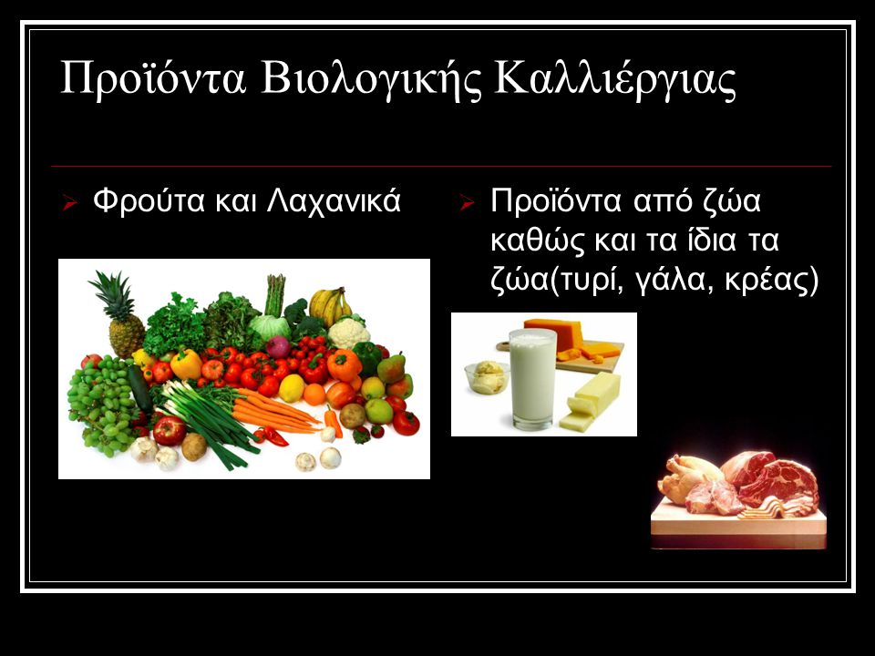 Προϊόντα Βιολογικής Καλλιέργιας