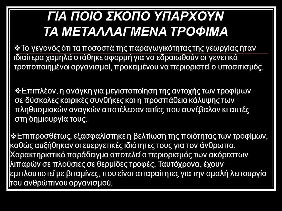 ΓΙΑ ΠΟΙΟ ΣΚΟΠΟ ΥΠΑΡΧΟΥΝ ΤΑ ΜΕΤΑΛΛΑΓΜΕΝΑ ΤΡΟΦΙΜΑ