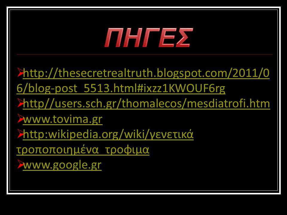 ΠΗΓΕΣ http://thesecretrealtruth.blogspot.com/2011/06/blog-post_5513.html#ixzz1KWOUF6rg. http//users.sch.gr/thomalecos/mesdiatrofi.htm.