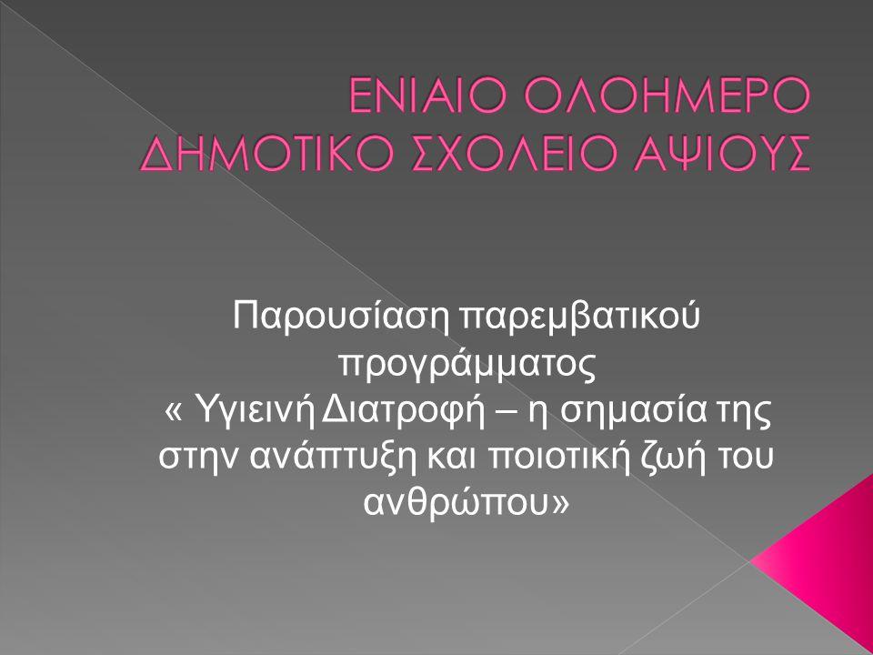 ΕΝΙΑΙΟ ΟΛΟΗΜΕΡΟ ΔΗΜΟΤΙΚΟ ΣΧΟΛΕΙΟ ΑΨΙΟΥΣ