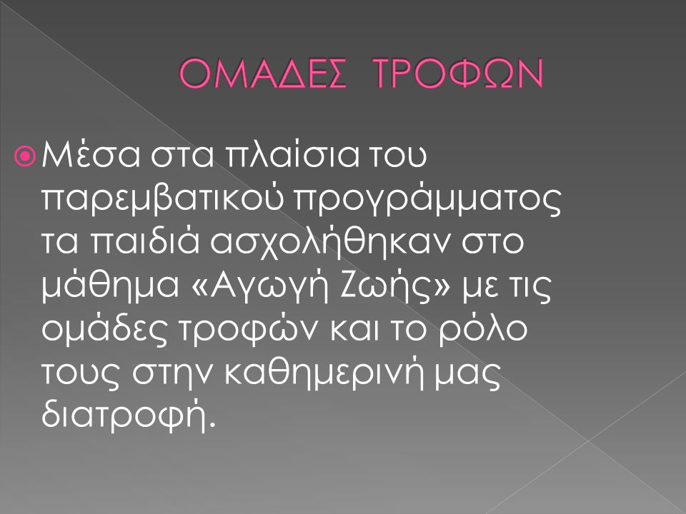 ΟΜΑΔΕΣ ΤΡΟΦΩΝ