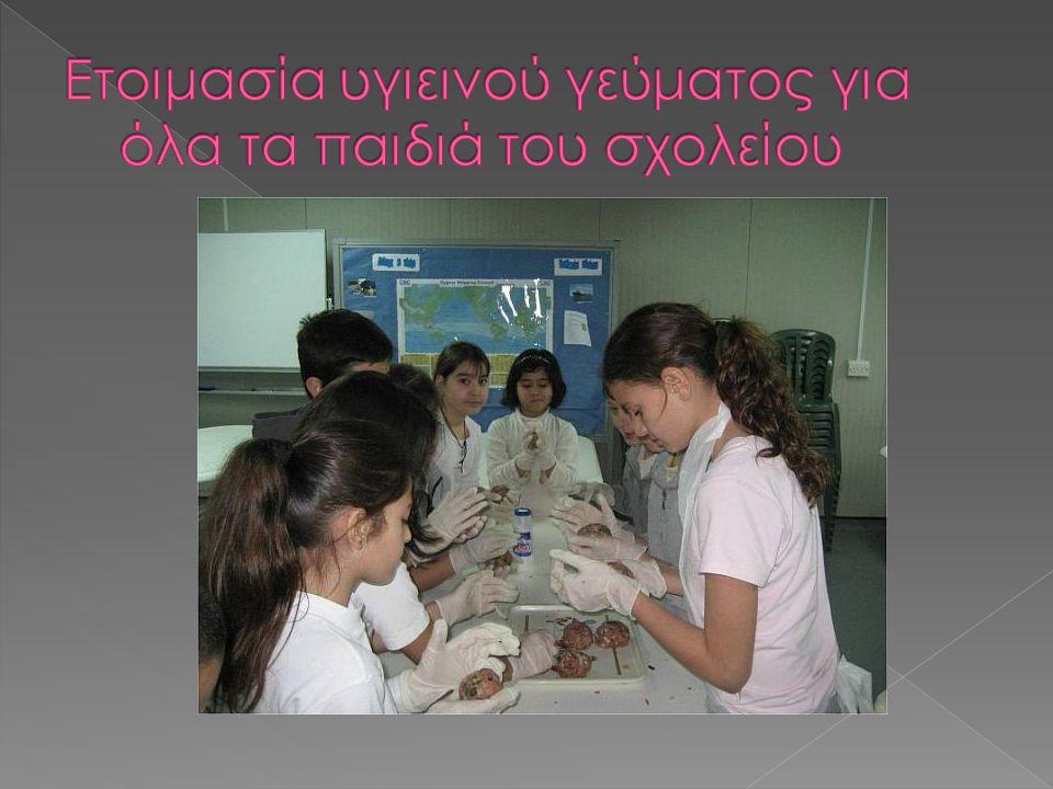 Ετοιμασία υγιεινού γεύματος για όλα τα παιδιά του σχολείου