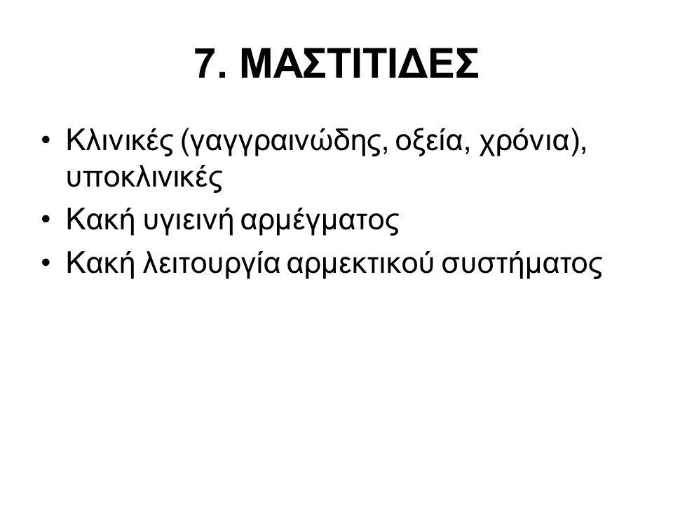 7. ΜΑΣΤΙΤΙΔΕΣ Κλινικές (γαγγραινώδης, οξεία, χρόνια), υποκλινικές