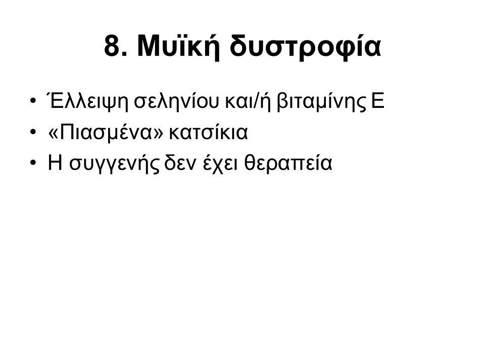 8. Μυϊκή δυστροφία Έλλειψη σεληνίου και/ή βιταμίνης Ε