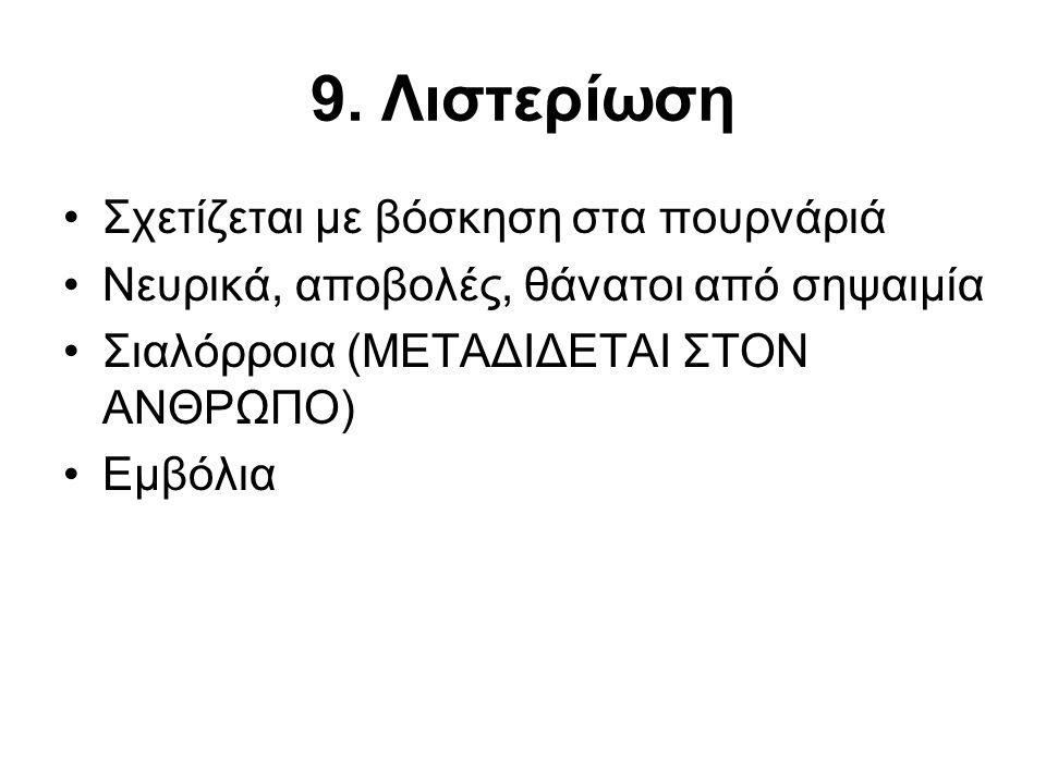9. Λιστερίωση Σχετίζεται με βόσκηση στα πουρνάριά