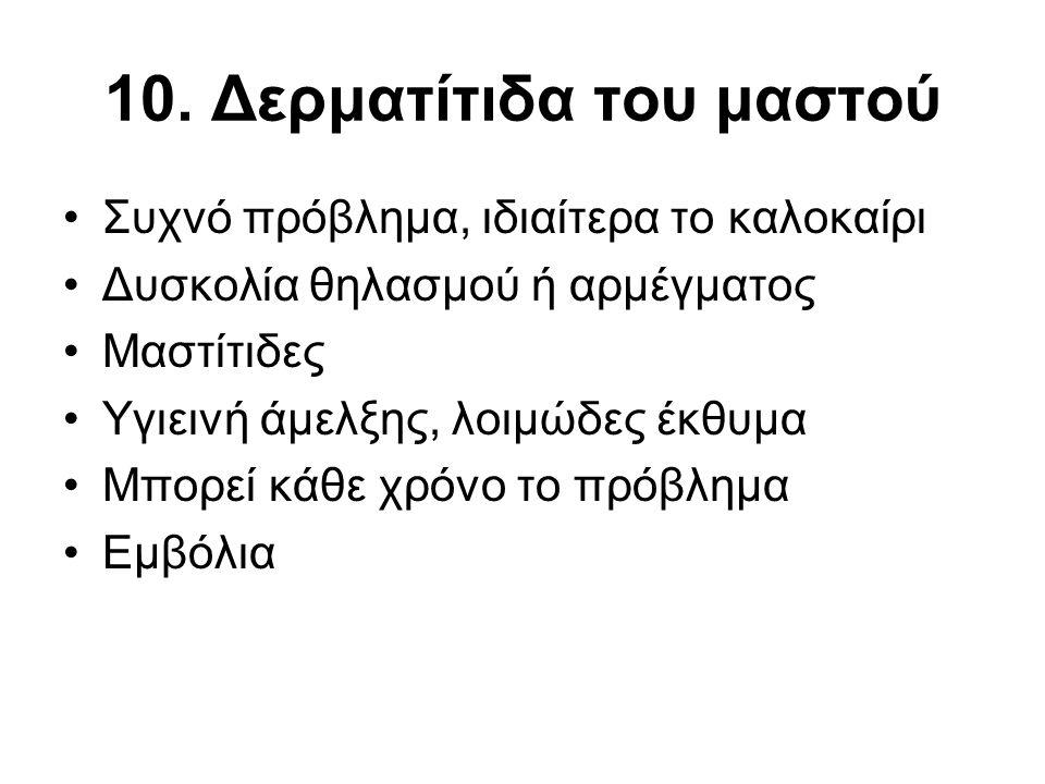 10. Δερματίτιδα του μαστού
