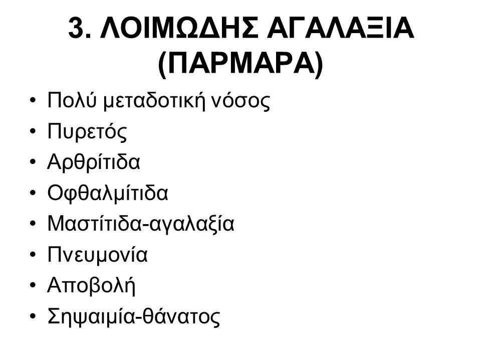 3. ΛΟΙΜΩΔΗΣ ΑΓΑΛΑΞΙΑ (ΠΑΡΜΑΡΑ)