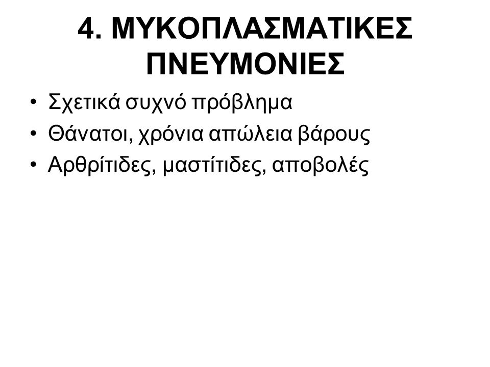 4. ΜΥΚΟΠΛΑΣΜΑΤΙΚΕΣ ΠΝΕΥΜΟΝΙΕΣ