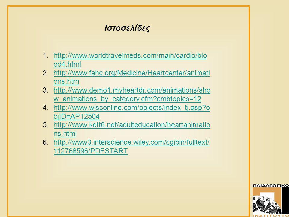 Ιστοσελίδες http://www.worldtravelmeds.com/main/cardio/blood4.html