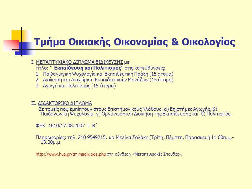 Τμήμα Oικιακής Oικονομίας & Oικολογίας