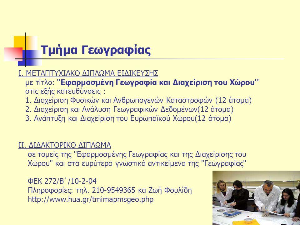 Τμήμα Γεωγραφίας Ι. ΜΕΤΑΠΤΥΧΙΑΚΟ ΔΙΠΛΩΜΑ ΕΙΔΙΚΕΥΣΗΣ