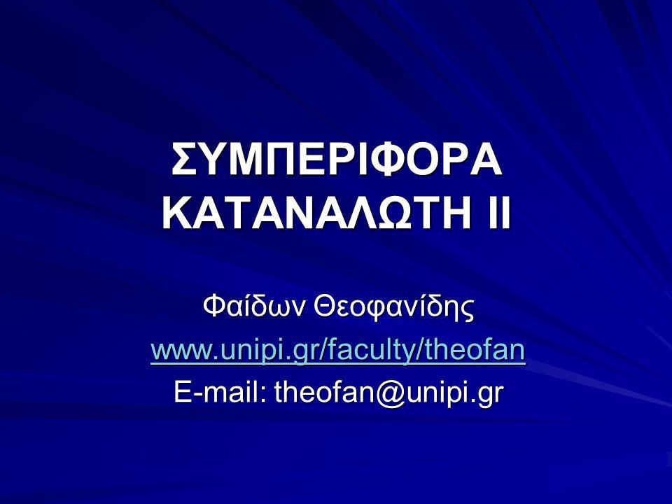ΣΥΜΠΕΡΙΦΟΡΑ ΚΑΤΑΝΑΛΩΤΗ II