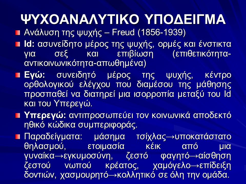 ΨΥΧΟΑΝΑΛΥΤΙΚΟ ΥΠΟΔΕΙΓΜΑ