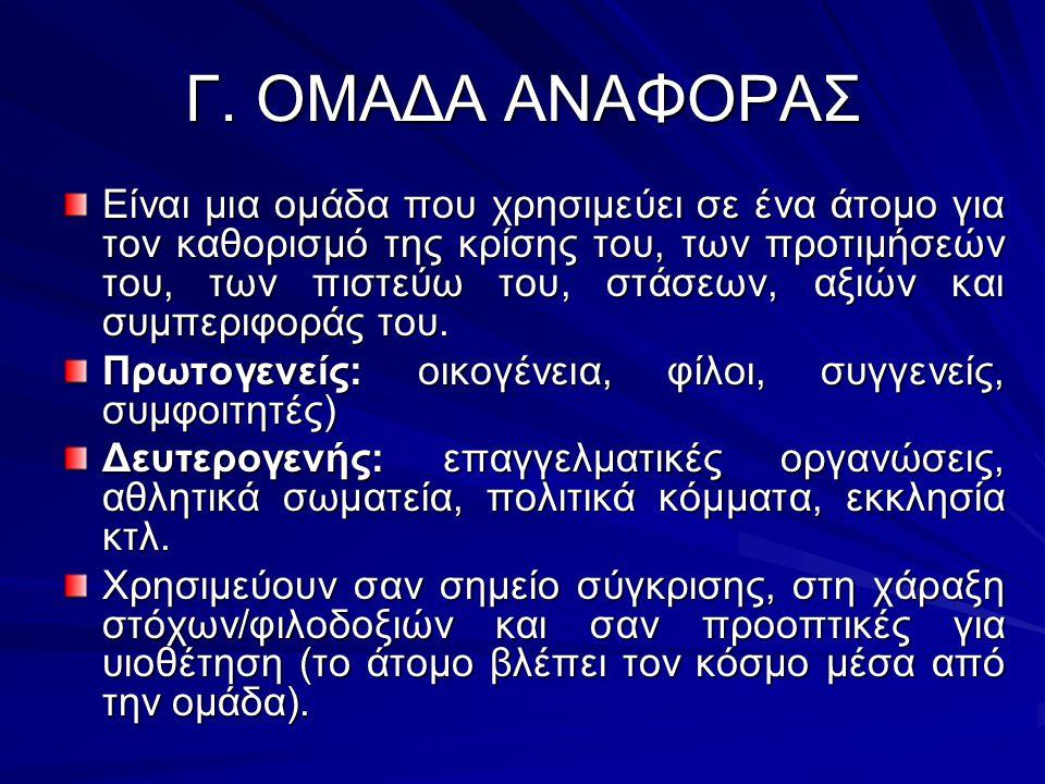 Γ. ΟΜΑΔΑ ΑΝΑΦΟΡΑΣ