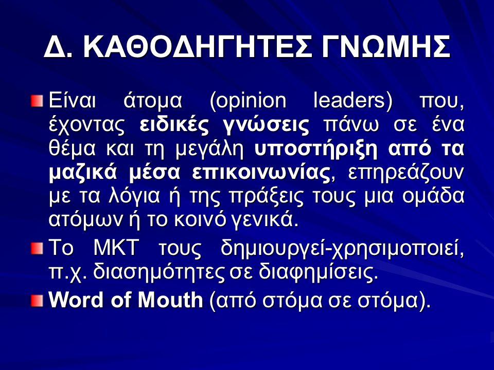 Δ. ΚΑΘΟΔΗΓΗΤΕΣ ΓΝΩΜΗΣ