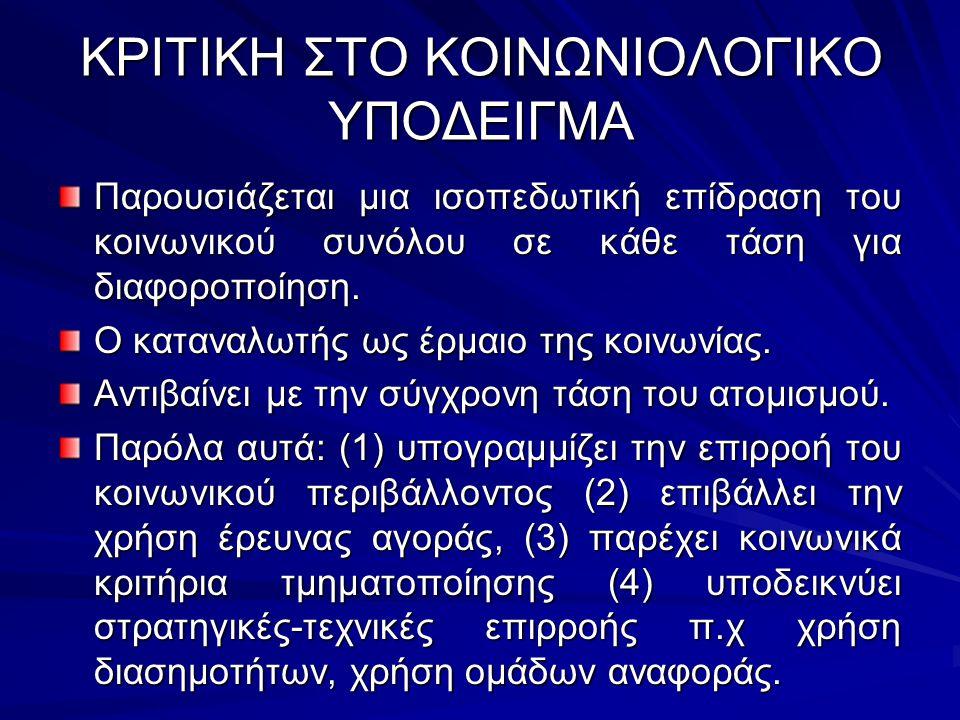 ΚΡΙΤΙΚΗ ΣΤΟ ΚΟΙΝΩΝΙΟΛΟΓΙΚΟ ΥΠΟΔΕΙΓΜΑ