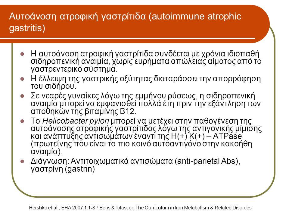 Αυτοάνοση ατροφική γαστρίτιδα (autoimmune atrophic gastritis)