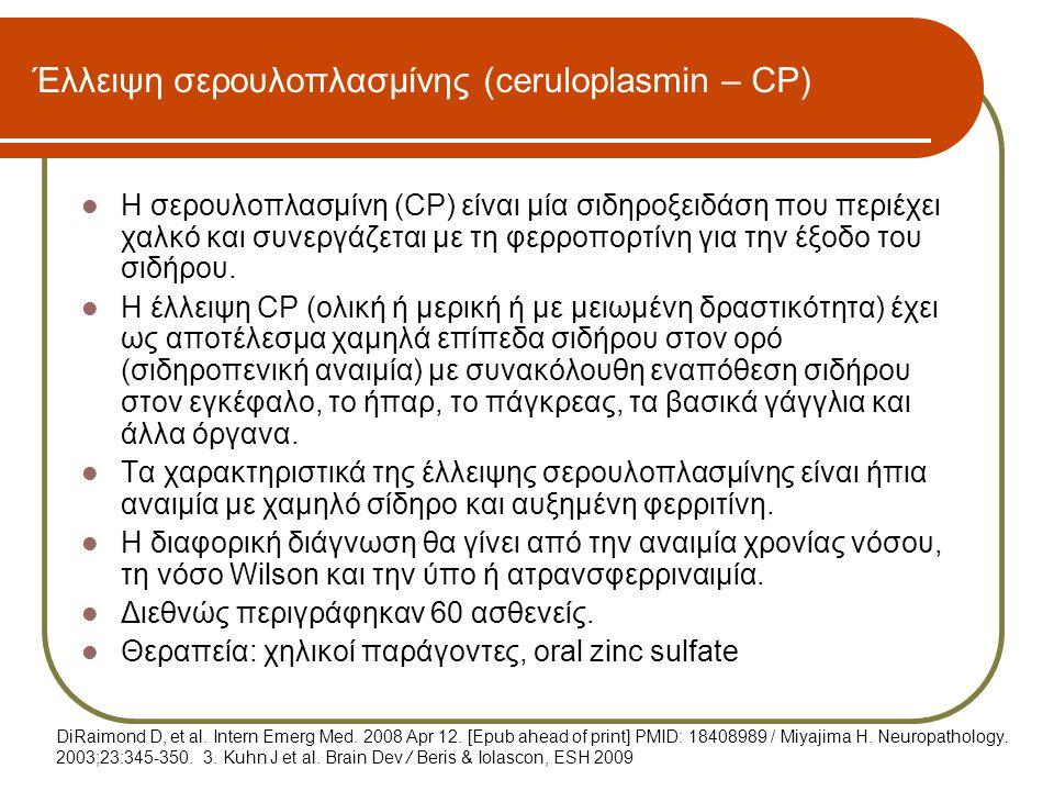 Έλλειψη σερουλοπλασμίνης (ceruloplasmin – CP)