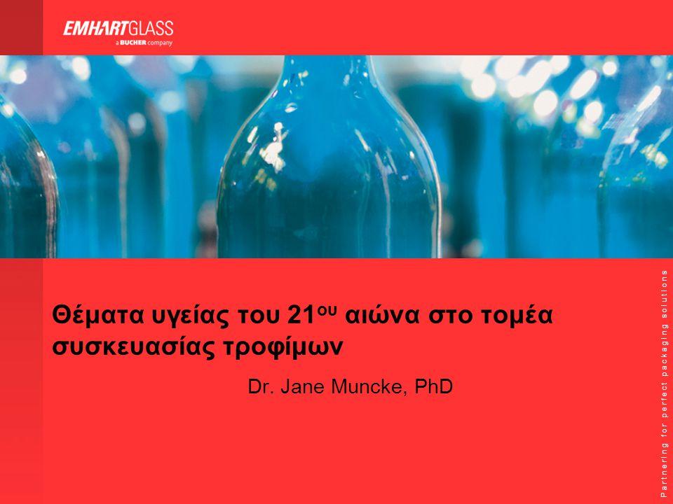 Θέματα υγείας του 21ου αιώνα στο τομέα συσκευασίας τροφίμων
