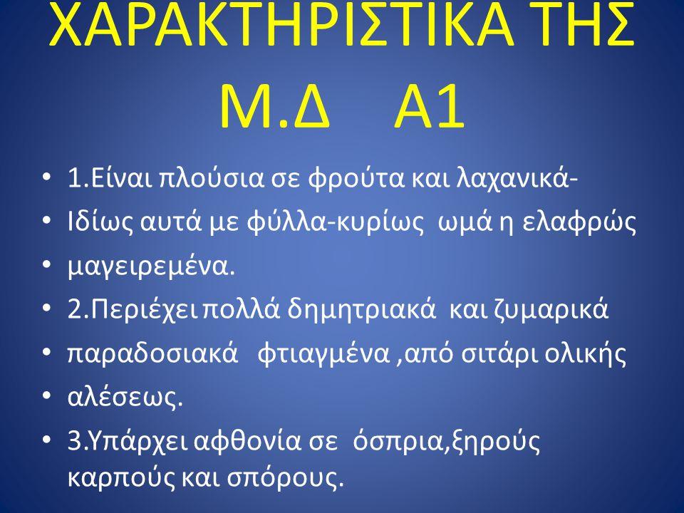 ΧΑΡΑΚΤΗΡΙΣΤΙΚΑ ΤΗΣ Μ.Δ Α1