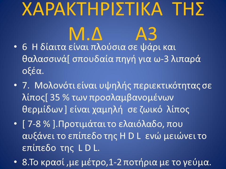 ΧΑΡΑΚΤΗΡΙΣΤΙΚΑ ΤΗΣ Μ.Δ Α3