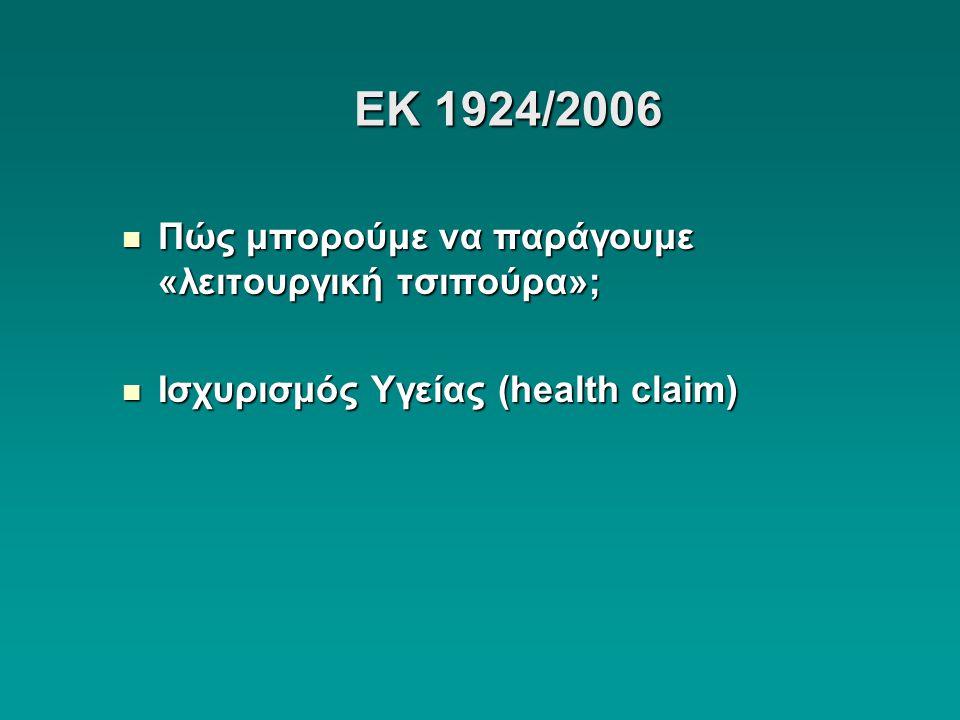 EK 1924/2006 Πώς μπορούμε να παράγουμε «λειτουργική τσιπούρα»;