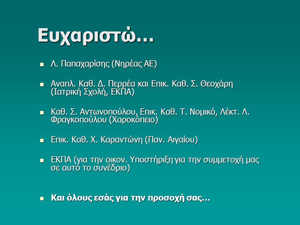 Ευχαριστώ… Λ. Παπαχαρίσης (Νηρέας ΑΕ)