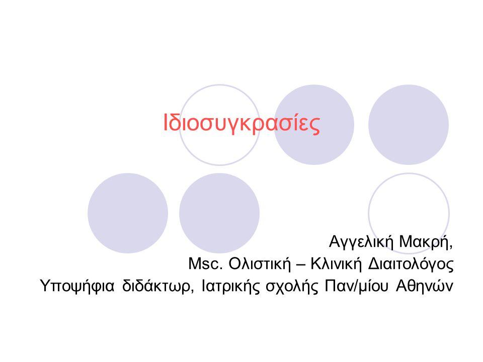 Ιδιοσυγκρασίες Αγγελική Μακρή, Msc. Ολιστική – Κλινική Διαιτολόγος