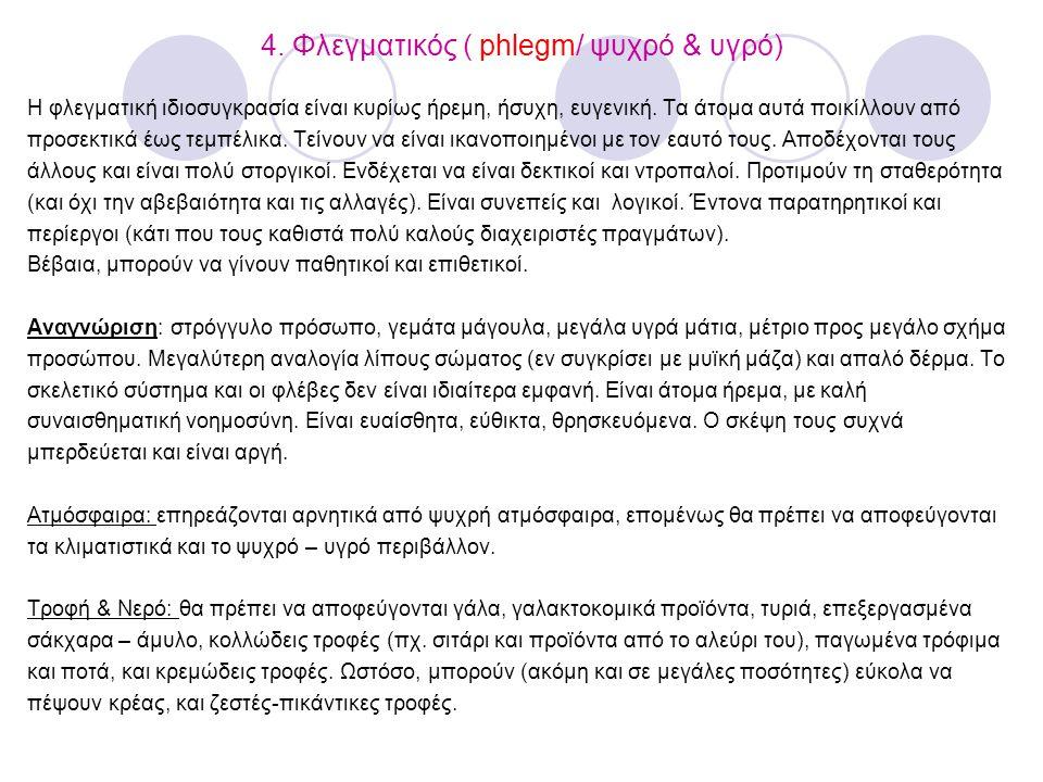 4. Φλεγματικός ( phlegm/ ψυχρό & υγρό)