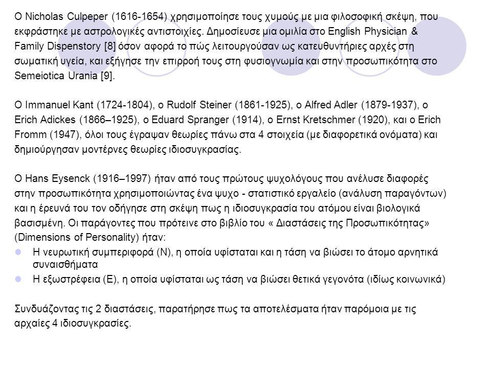 Ο Nicholas Culpeper (1616-1654) χρησιμοποίησε τους χυμούς με μια φιλοσοφική σκέψη, που