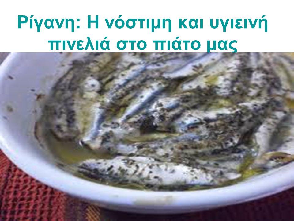 Ρίγανη: Η νόστιμη και υγιεινή πινελιά στο πιάτο μας