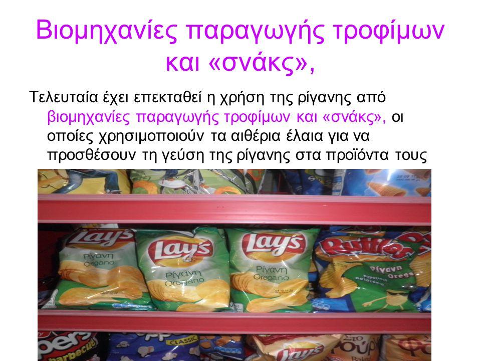 Βιομηχανίες παραγωγής τροφίμων και «σνάκς»,