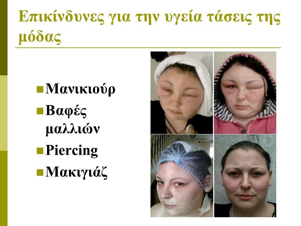 Επικίνδυνες για την υγεία τάσεις της μόδας