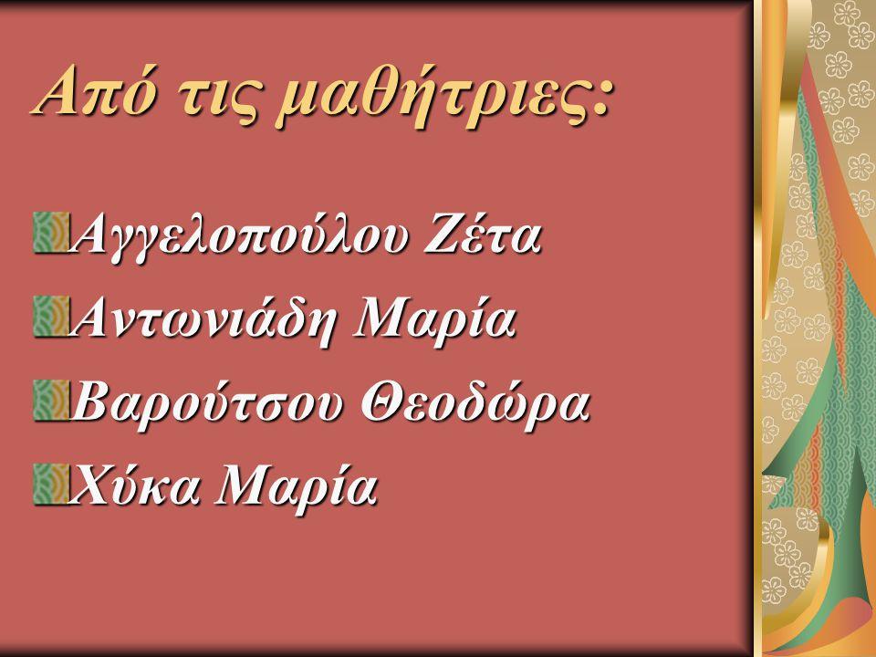 Από τις μαθήτριες: Αγγελοπούλου Ζέτα Αντωνιάδη Μαρία Βαρούτσου Θεοδώρα