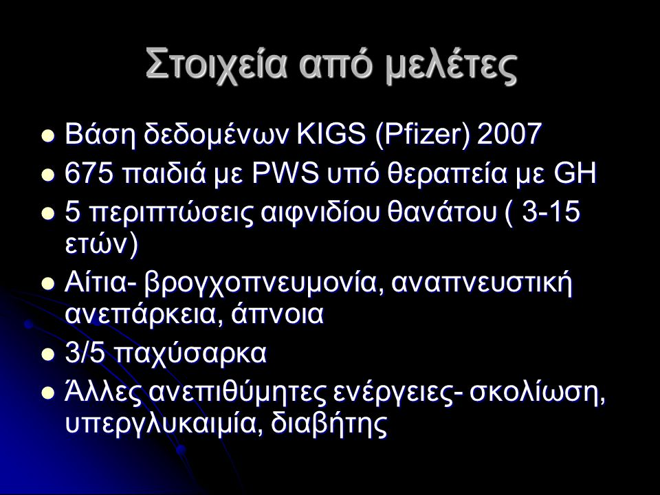 Στοιχεία από μελέτες Βάση δεδομένων KIGS (Pfizer) 2007
