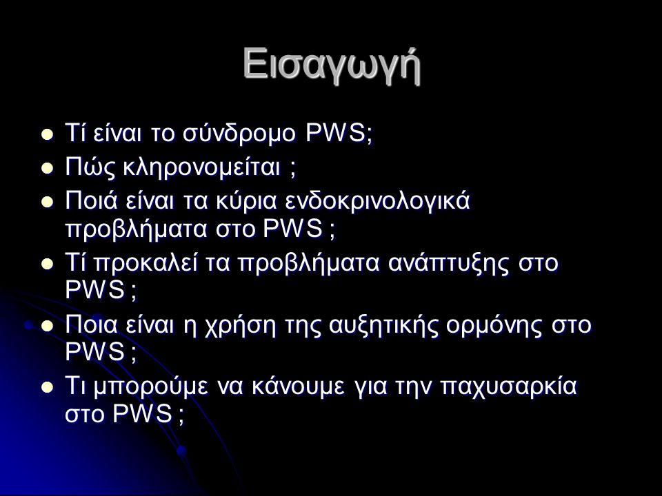 Εισαγωγή Τί είναι το σύνδρομο PWS; Πώς κληρονομείται ;