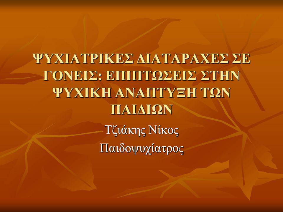 Τζιάκης Νίκος Παιδοψυχίατρος