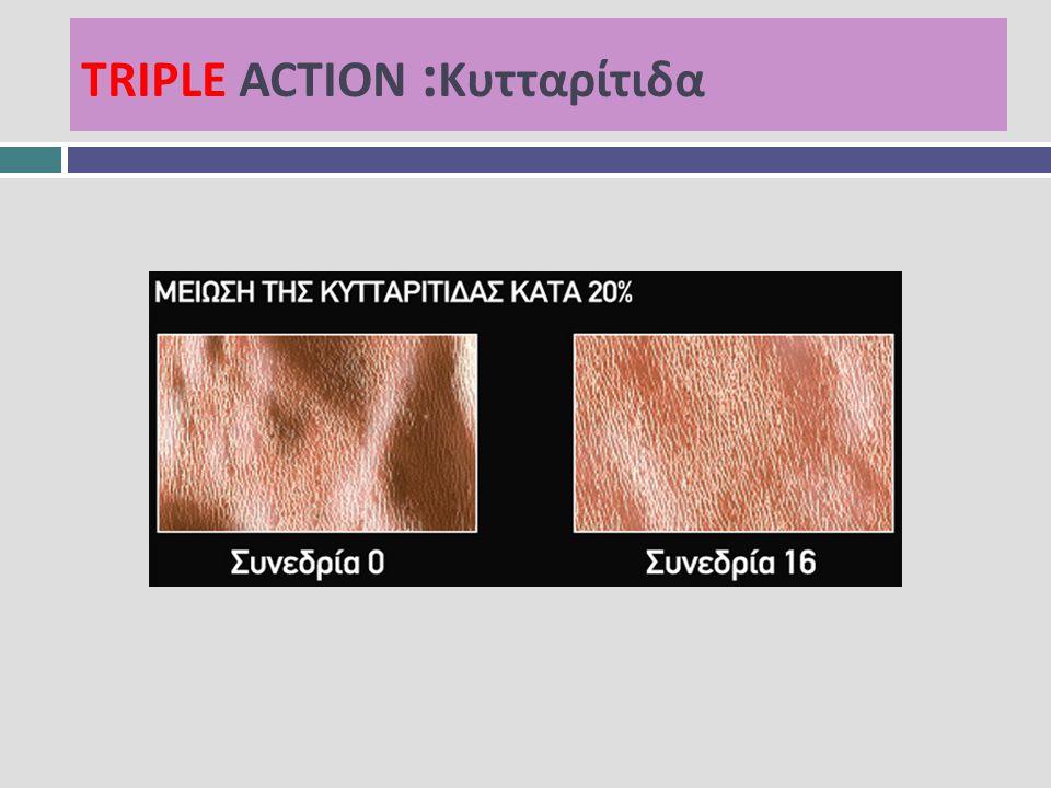 TRIPLE ACTION :Κυτταρίτιδα