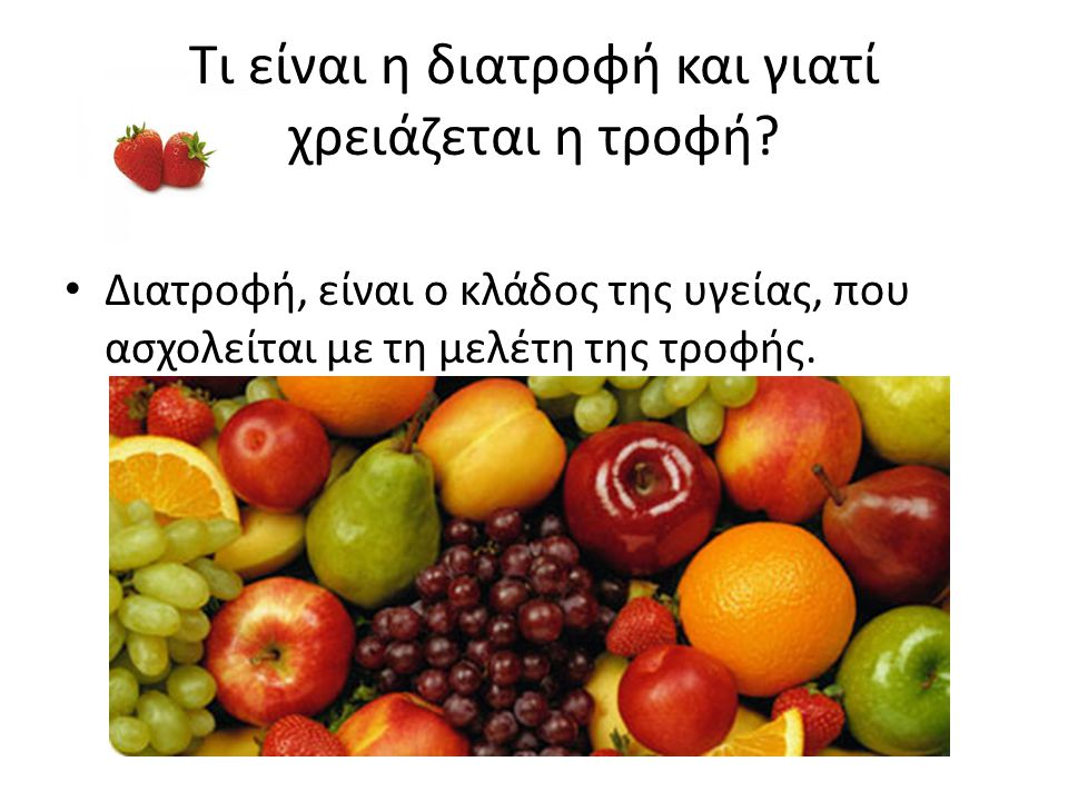 Τι είναι η διατροφή και γιατί χρειάζεται η τροφή